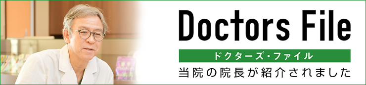 Doctors Fileに当院のドクターが紹介されました。
