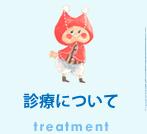 診療について treatment