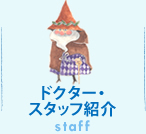 ドクター・ スタッフ紹介 staff