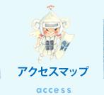 アクセスマップ access