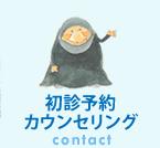 初診予約 カウンセリング contact